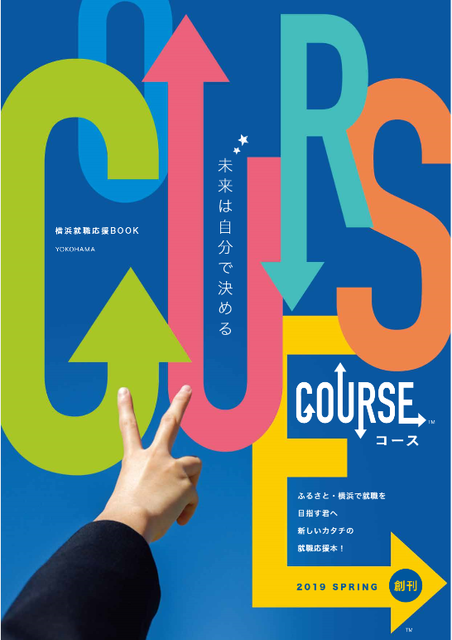 2019course横浜版.png