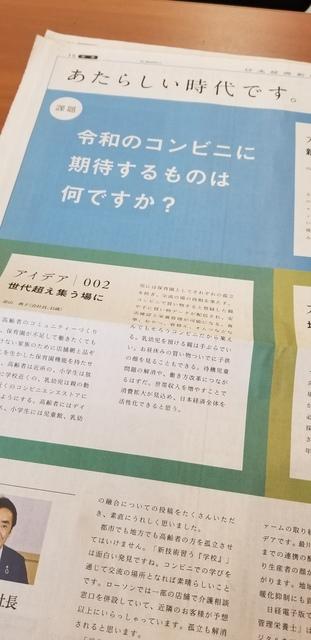 日経新聞記事.jpg
